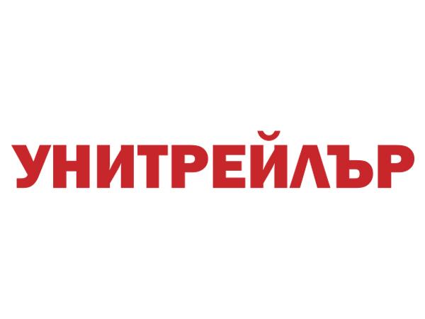 УНИТРЕЙЛЪР ЕООД